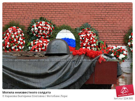 Купить «Могила неизвестного солдата», фото № 224505, снято 23 февраля 2008 г. (c) Карасева Екатерина Олеговна / Фотобанк Лори