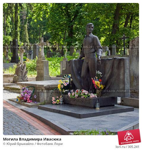 Могила Владимира Ивасюка, фото № 305241, снято 19 мая 2008 г. (c) Юрий Брыкайло / Фотобанк Лори