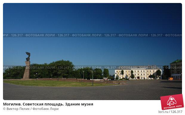 Купить «Могилев. Советская площадь. Здание музея», фото № 126317, снято 26 июня 2007 г. (c) Виктор Пелих / Фотобанк Лори