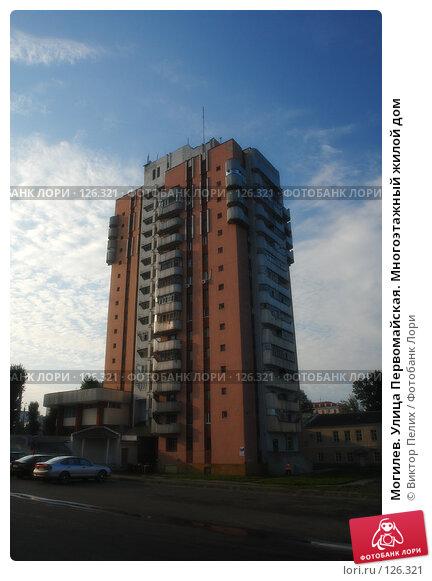 Могилев. Улица Первомайская. Многоэтажный жилой дом, фото № 126321, снято 4 сентября 2007 г. (c) Виктор Пелих / Фотобанк Лори