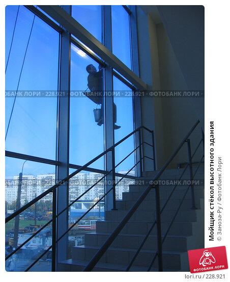 Мойщик стёкол высотного здания, фото № 228921, снято 7 октября 2006 г. (c) Заноза-Ру / Фотобанк Лори