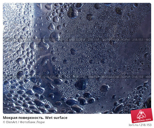 Мокрая поверхность. Wet surface, фото № 218153, снято 21 августа 2017 г. (c) ElenArt / Фотобанк Лори