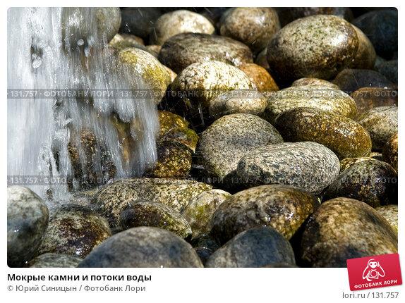 Мокрые камни и потоки воды, фото № 131757, снято 9 августа 2007 г. (c) Юрий Синицын / Фотобанк Лори