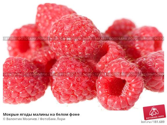 Мокрые ягоды малины на белом фоне, фото № 181689, снято 20 января 2008 г. (c) Валентин Мосичев / Фотобанк Лори