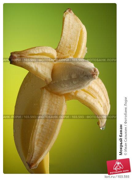 Мокрый банан, фото № 103593, снято 21 января 2017 г. (c) Иван Сазыкин / Фотобанк Лори