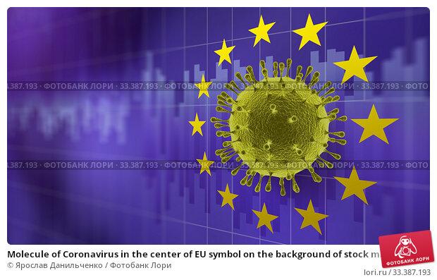 Купить «Molecule of Coronavirus in the center of EU symbol on the background of stock market graphs.», фото № 33387193, снято 18 января 2018 г. (c) Ярослав Данильченко / Фотобанк Лори