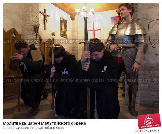 Молитва рыцарей Мальтийского ордена, эксклюзивное фото № 212913, снято 16 февраля 2008 г. (c) Яков Филимонов / Фотобанк Лори