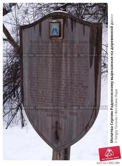 Молитва Сергию Радонежскому вырезанная на деревянной доске, фото № 292349, снято 1 марта 2008 г. (c) Sergey Toronto / Фотобанк Лори