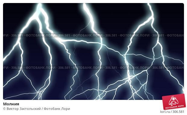 Молния, иллюстрация № 306581 (c) Виктор Застольский / Фотобанк Лори