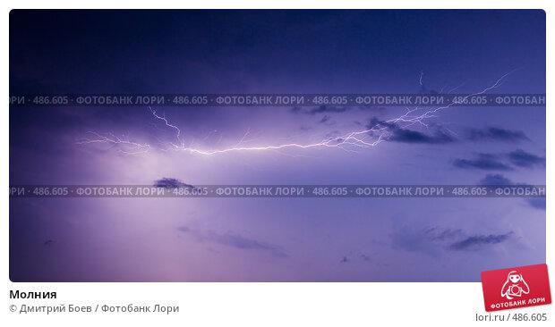Купить «Молния», фото № 486605, снято 22 февраля 2019 г. (c) Дмитрий Боев / Фотобанк Лори