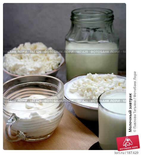 Купить «Молочный завтрак», фото № 187629, снято 22 апреля 2007 г. (c) Павлова Татьяна / Фотобанк Лори