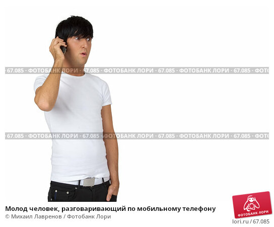 Купить «Молод человек, разговаривающий по мобильному телефону», фото № 67085, снято 23 сентября 2006 г. (c) Михаил Лавренов / Фотобанк Лори