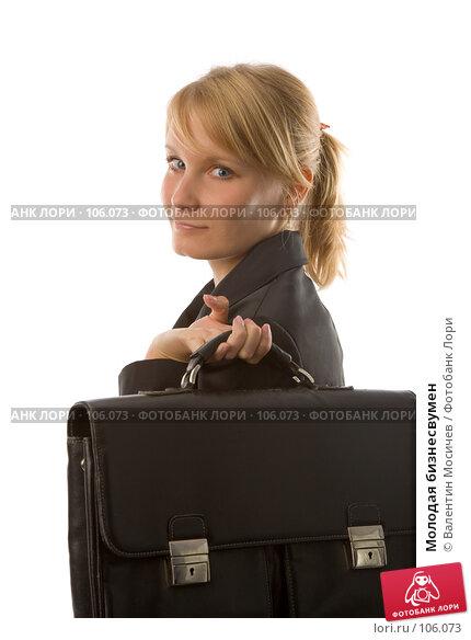 Молодая бизнесвумен, фото № 106073, снято 28 июня 2007 г. (c) Валентин Мосичев / Фотобанк Лори