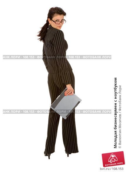 Молодая бизнесвумен с ноутбуком, фото № 108153, снято 5 августа 2007 г. (c) Валентин Мосичев / Фотобанк Лори