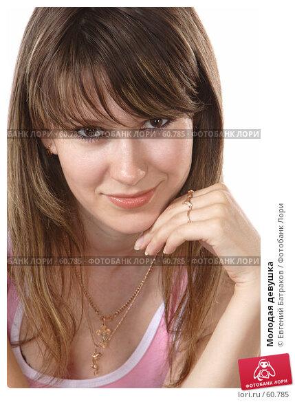 Молодая девушка, фото № 60785, снято 1 июля 2007 г. (c) Евгений Батраков / Фотобанк Лори