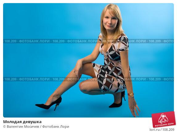 Молодая девушка, фото № 108209, снято 28 июня 2007 г. (c) Валентин Мосичев / Фотобанк Лори