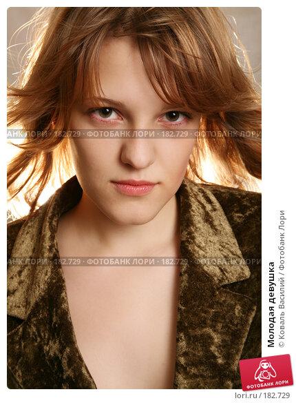 Молодая девушка, фото № 182729, снято 25 октября 2006 г. (c) Коваль Василий / Фотобанк Лори