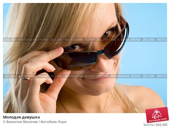 Купить «Молодая девушка», фото № 203305, снято 28 июня 2007 г. (c) Валентин Мосичев / Фотобанк Лори