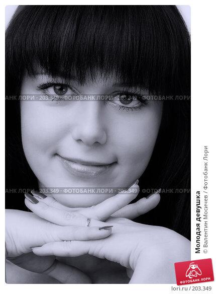 Молодая девушка, фото № 203349, снято 22 декабря 2007 г. (c) Валентин Мосичев / Фотобанк Лори