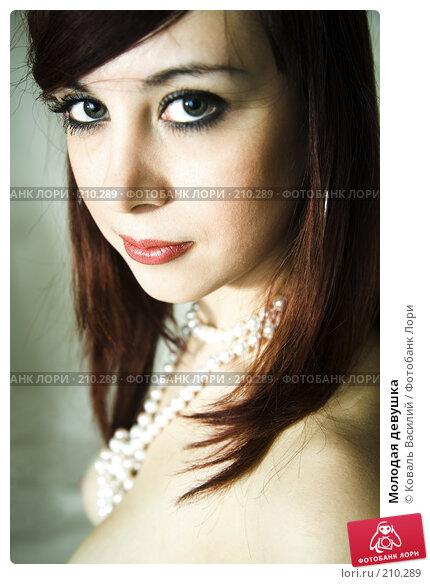 Молодая девушка, фото № 210289, снято 29 ноября 2006 г. (c) Коваль Василий / Фотобанк Лори