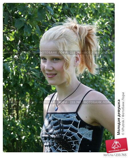 Молодая девушка, фото № 233765, снято 5 августа 2004 г. (c) VPutnik / Фотобанк Лори