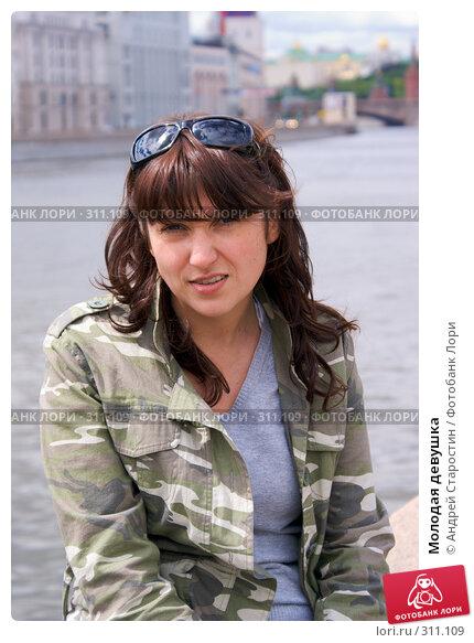 Молодая девушка, фото № 311109, снято 1 июня 2008 г. (c) Андрей Старостин / Фотобанк Лори