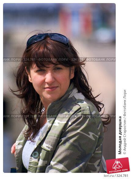 Купить «Молодая девушка», фото № 324781, снято 1 июня 2008 г. (c) Андрей Старостин / Фотобанк Лори