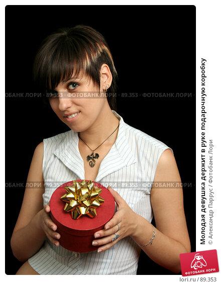 Молодая девушка держит в руке подарочную коробку, фото № 89353, снято 31 мая 2007 г. (c) Александр Паррус / Фотобанк Лори