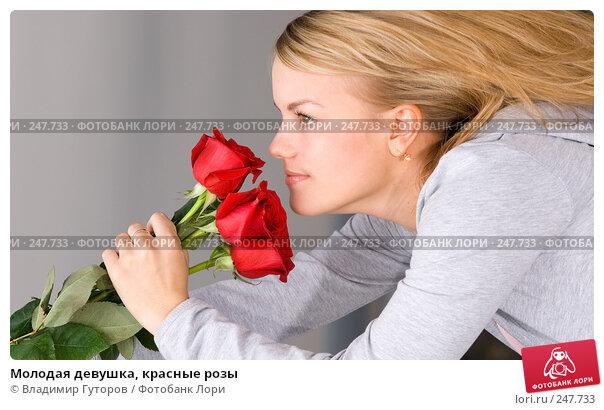 Купить «Молодая девушка, красные розы», фото № 247733, снято 5 апреля 2008 г. (c) Владимир Гуторов / Фотобанк Лори