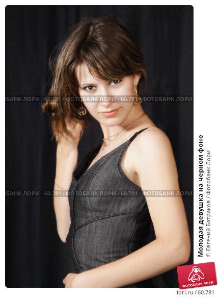 Молодая девушка на черном фоне, фото № 60781, снято 1 июля 2007 г. (c) Евгений Батраков / Фотобанк Лори