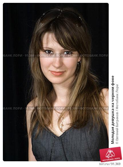 Молодая девушка на черном фоне, фото № 91369, снято 1 июля 2007 г. (c) Евгений Батраков / Фотобанк Лори