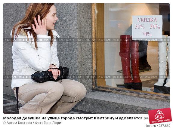 Молодая девушка на улице города смотрит в витрину и удивляется распродаже, фото № 237869, снято 28 марта 2008 г. (c) Артем Костров / Фотобанк Лори
