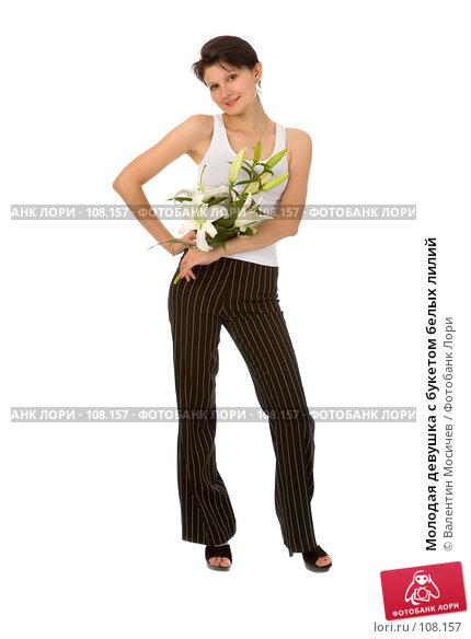 Молодая девушка с букетом белых лилий, фото № 108157, снято 5 августа 2007 г. (c) Валентин Мосичев / Фотобанк Лори
