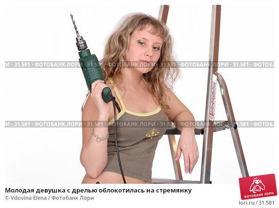 Молодая девушка с дрелью облокотилась на стремянку, фото № 31581, снято 31 марта 2007 г. (c) Vdovina Elena / Фотобанк Лори