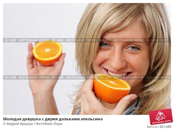Молодая девушка с двумя дольками апельсина, фото № 261689, снято 2 марта 2008 г. (c) Андрей Аркуша / Фотобанк Лори