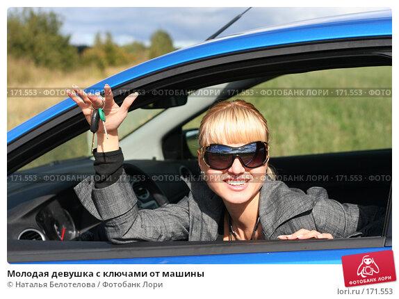Молодая девушка с ключами от машины, фото № 171553, снято 9 сентября 2007 г. (c) Наталья Белотелова / Фотобанк Лори