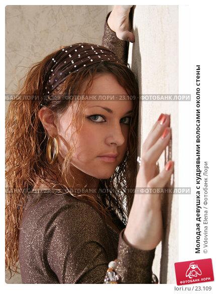 Молодая девушка с кудрявыми волосами около стены, фото № 23109, снято 24 июня 2017 г. (c) Vdovina Elena / Фотобанк Лори