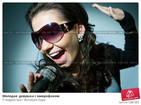 Молодая  девушка с микрофоном, фото № 296353, снято 4 мая 2007 г. (c) Андрей Зык / Фотобанк Лори