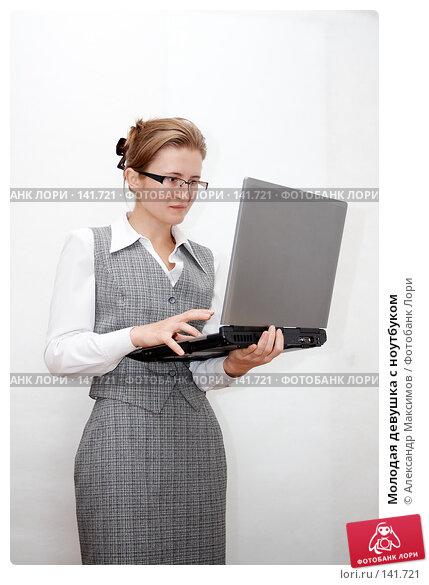 Молодая девушка с ноутбуком, фото № 141721, снято 29 июля 2006 г. (c) Александр Максимов / Фотобанк Лори