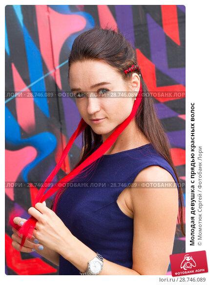 Купить «Молодая девушка с прядью красных волос», фото № 28746089, снято 12 июля 2018 г. (c) Момотюк Сергей / Фотобанк Лори