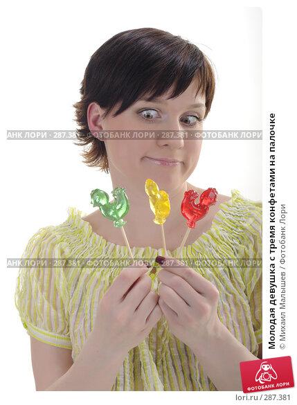 Молодая девушка с тремя конфетами на палочке, фото № 287381, снято 12 мая 2008 г. (c) Михаил Малышев / Фотобанк Лори