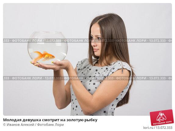 Купить «Молодая девушка смотрит на золотую рыбку», фото № 13072333, снято 8 ноября 2015 г. (c) Иванов Алексей / Фотобанк Лори