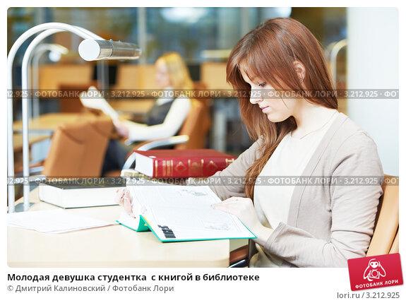 Купить «Молодая девушка студентка  с книгой в библиотеке», фото № 3212925, снято 24 мая 2018 г. (c) Дмитрий Калиновский / Фотобанк Лори