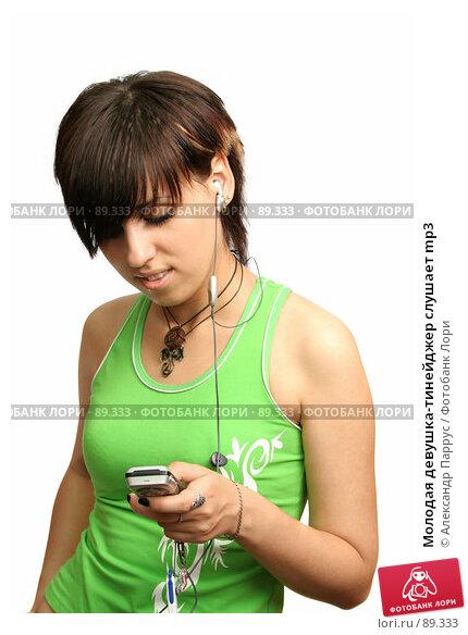Молодая девушка-тинейджер слушает mp3, фото № 89333, снято 23 мая 2007 г. (c) Александр Паррус / Фотобанк Лори