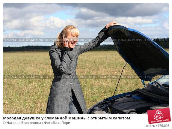 Молодая девушка у сломанной машины с открытым капотом, фото № 175093, снято 9 сентября 2007 г. (c) Наталья Белотелова / Фотобанк Лори
