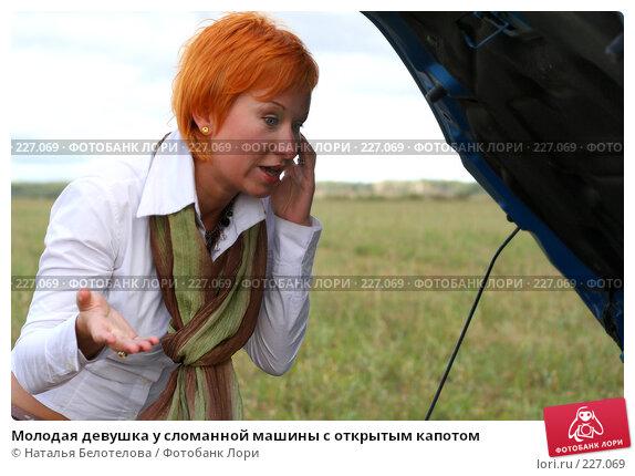 Молодая девушка у сломанной машины с открытым капотом, фото № 227069, снято 9 сентября 2007 г. (c) Наталья Белотелова / Фотобанк Лори