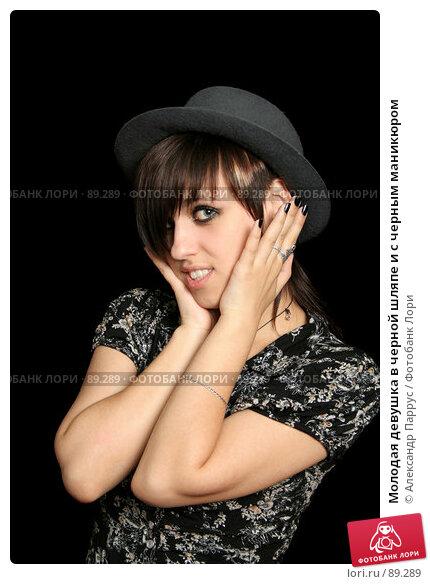 Молодая девушка в черной шляпе и с черным маникюром, фото № 89289, снято 8 июня 2007 г. (c) Александр Паррус / Фотобанк Лори