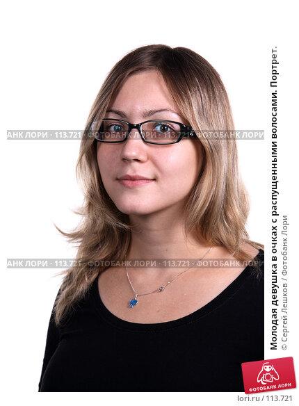 Молодая девушка в очках с распущенными волосами. Портрет., фото № 113721, снято 21 октября 2007 г. (c) Сергей Лешков / Фотобанк Лори