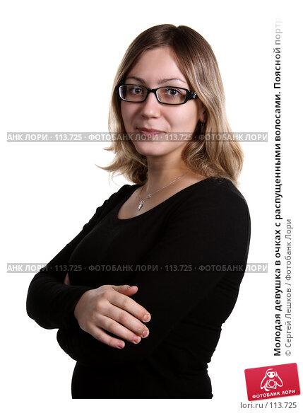 Молодая девушка в очках с распущенными волосами. Поясной портрет., фото № 113725, снято 21 октября 2007 г. (c) Сергей Лешков / Фотобанк Лори