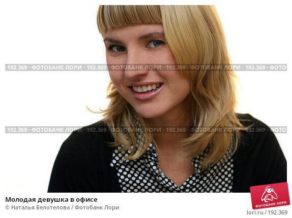 Молодая девушка в офисе, фото № 192369, снято 19 января 2008 г. (c) Наталья Белотелова / Фотобанк Лори